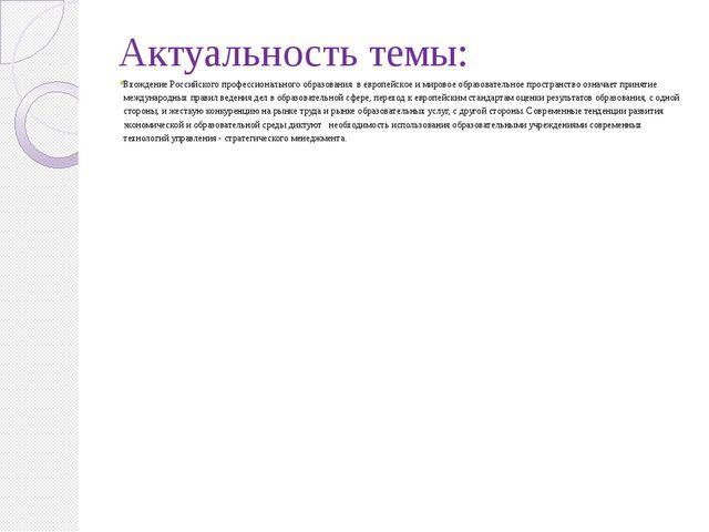 Актуальность темы: Вхождение Российского профессионального образования в евро...