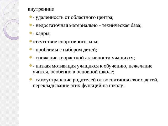 внутренние - удаленность от областного центра; - недостаточная материально -...