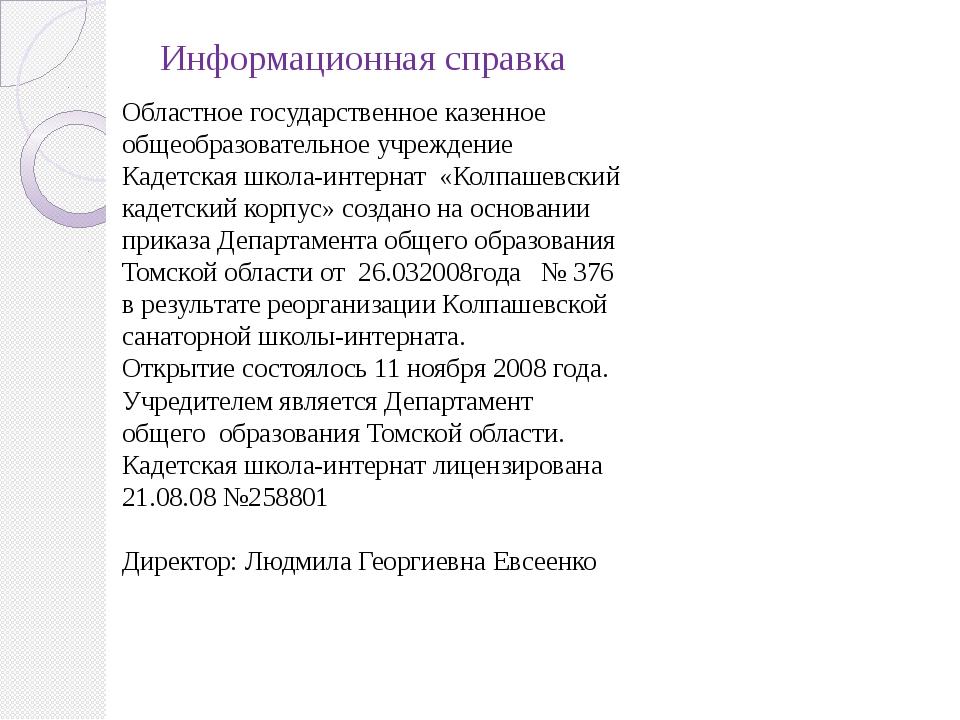 Информационная справка Областное государственное казенное общеобразовательное...