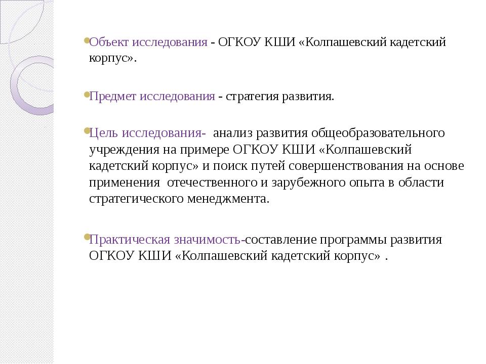 Объект исследования - ОГКОУ КШИ «Колпашевский кадетский корпус». Предмет исс...