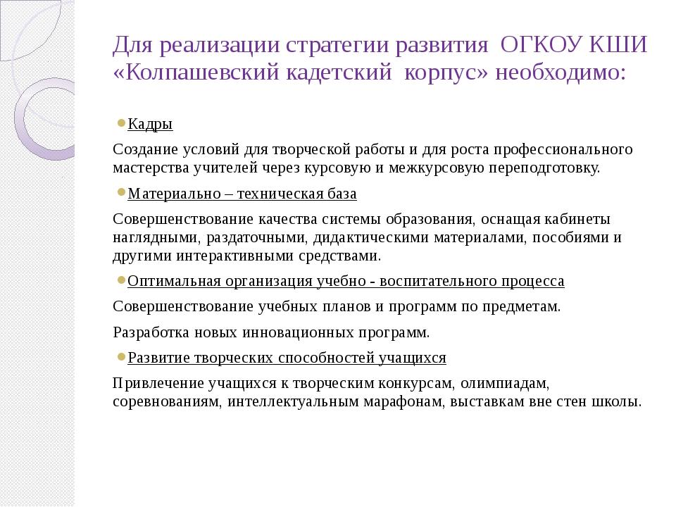 Для реализации стратегии развития ОГКОУ КШИ «Колпашевский кадетский корпус» н...