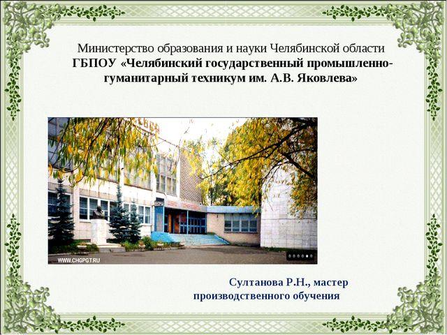 Министерство образования и науки Челябинской области ГБПОУ «Челябинский госуд...