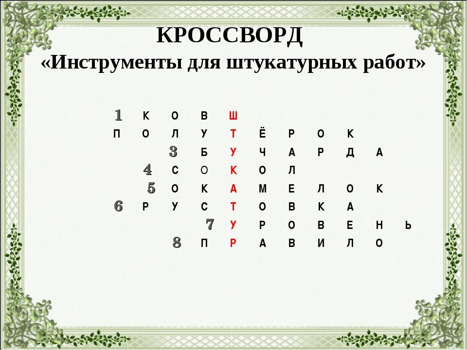 КРОССВОРД «Инструменты для штукатурных работ» 1 3 4 5 6 7 8 КОВШ ПОЛУТ...