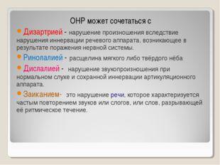 ОНР может сочетаться с Дизартрией - нарушение произношения вследствие наруше