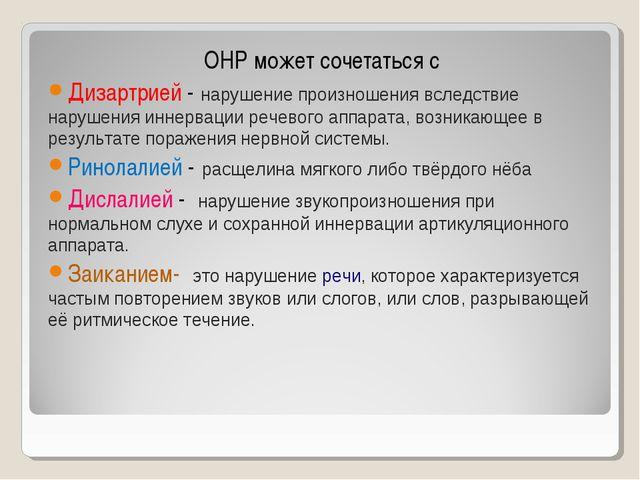 ОНР может сочетаться с Дизартрией - нарушение произношения вследствие наруше...