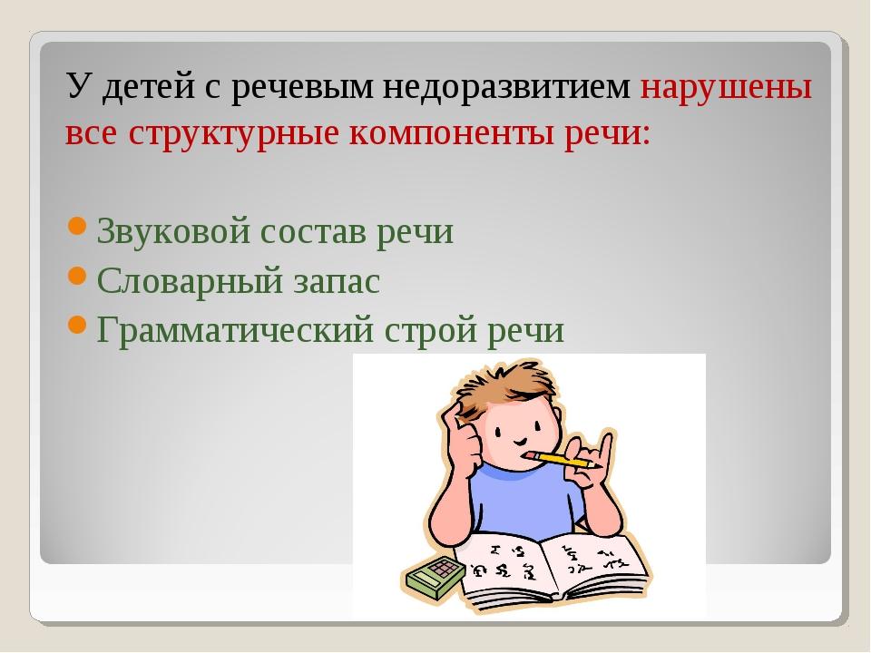 У детей с речевым недоразвитием нарушены все структурные компоненты речи: Зв...