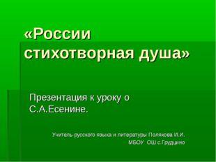 «России стихотворная душа» Презентация к уроку о С.А.Есенине. Учитель русског
