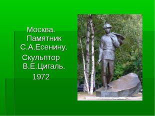 Москва. Памятник С.А.Есенину. Скульптор В.Е.Цигаль. 1972