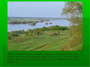 Рязань, рязанская земля. Немало старинных сел разбросано среди полей и лесов