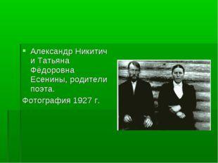 Александр Никитич и Татьяна Фёдоровна Есенины, родители поэта. Фотография 192