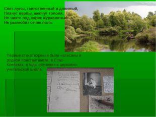 Первые стихотворения были написаны в родном Константинове, в Спас-Клепиках, в