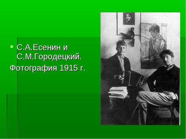 С.А.Есенин и С.М.Городецкий. Фотография 1915 г.