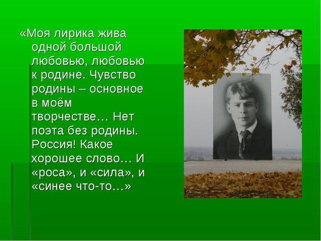 «Моя лирика жива одной большой любовью, любовью к родине. Чувство родины – ос...