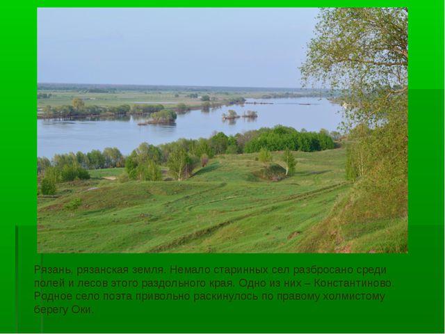 Рязань, рязанская земля. Немало старинных сел разбросано среди полей и лесов...