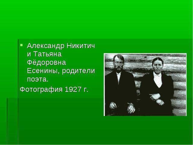 Александр Никитич и Татьяна Фёдоровна Есенины, родители поэта. Фотография 192...