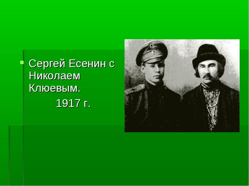 Сергей Есенин с Николаем Клюевым. 1917 г.