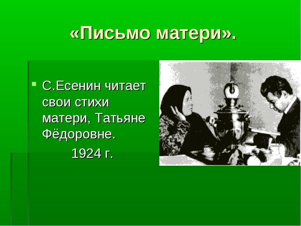 «Письмо матери». С.Есенин читает свои стихи матери, Татьяне Фёдоровне. 1924 г.