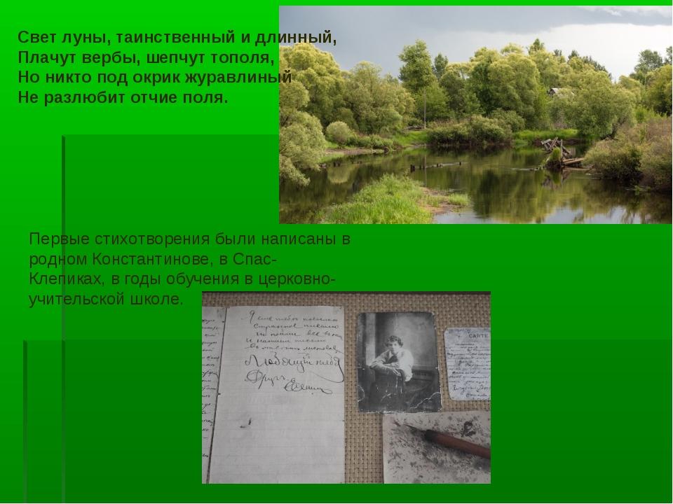 Первые стихотворения были написаны в родном Константинове, в Спас-Клепиках, в...