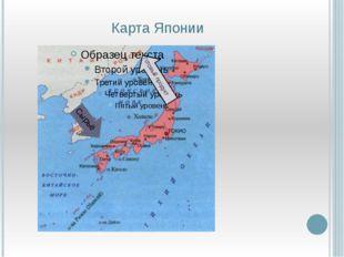 Карта Японии Сырьё Готовый продукт
