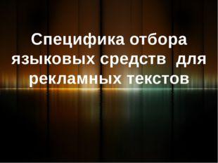 Специфика отбора языковых средств для рекламных текстов