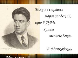 В. Маяковский Тому не страшен  мороз зловещий, кто в ГУМе  купит  теплые