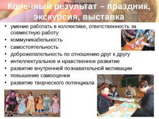 . умение работать в коллективе, ответственность за совместную работу коммуни