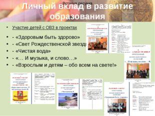 Личный вклад в развитие образования Участие детей с ОВЗ в проектах - «Здоровы