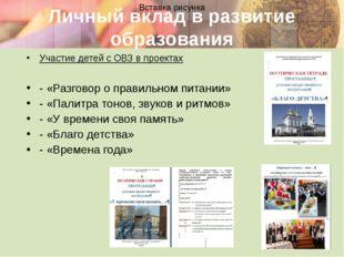 Личный вклад в развитие образования Участие детей с ОВЗ в проектах - «Разгово