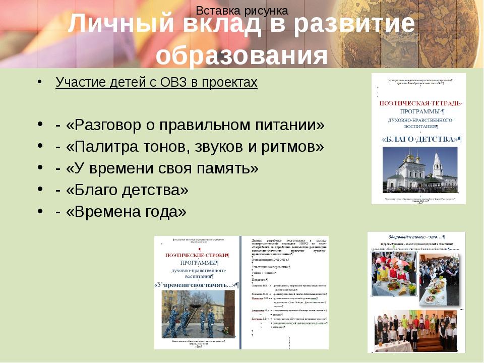 Личный вклад в развитие образования Участие детей с ОВЗ в проектах - «Разгово...