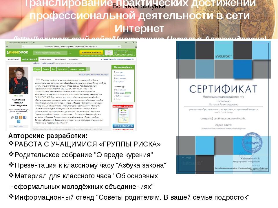 Транслирование практических достижений профессиональной деятельности в сети И...