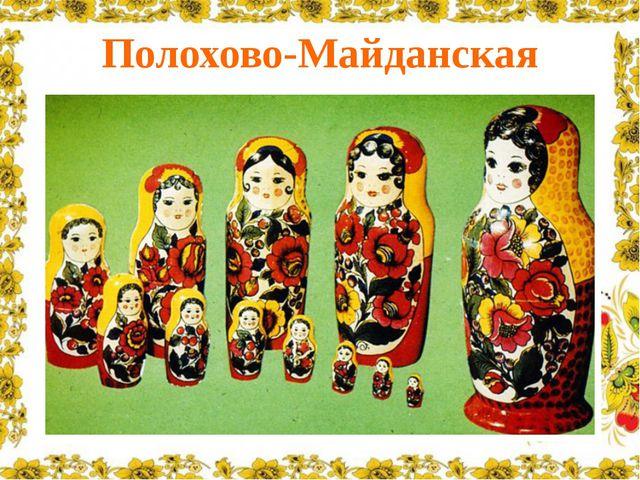 Полохово-Майданская