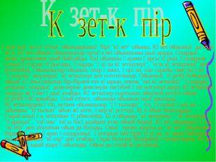 """Қазақтың көп ұлттық ойындарының бірі """"күзет"""" ойыны. Күзет ойнының да түрі кө"""