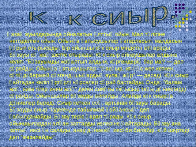 Қазақ ауылдарында ойналатын ұлттық ойын. Мал түлігіне негізделген ойын. Ойын...