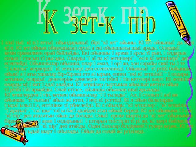 """Қазақтың көп ұлттық ойындарының бірі """"күзет"""" ойыны. Күзет ойнының да түрі кө..."""