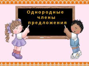 Однородные члены предложения © Фокина Лидия Петровна