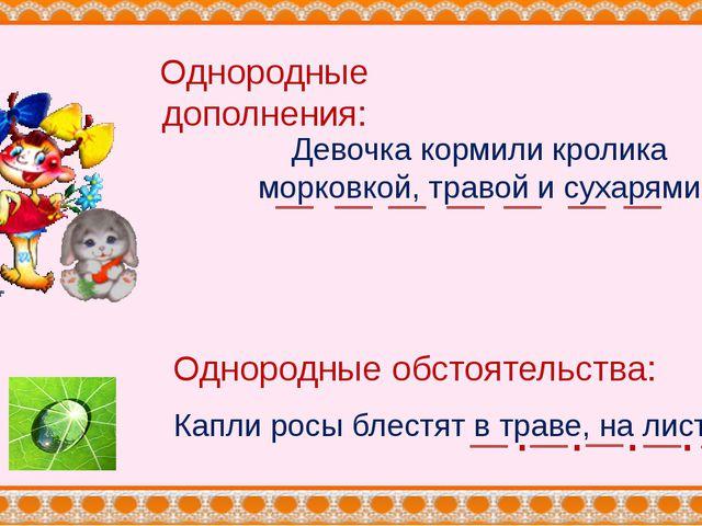 Однородные дополнения: Однородные обстоятельства: Девочка кормили кролика мо...