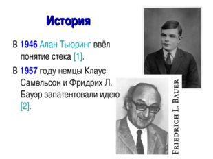 История В 1946 Алан Тьюринг ввёл понятие стека [1]. В 1957 году немцы Клаус С