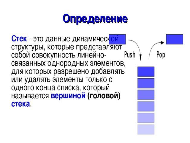 Определение Стек - это данные динамической структуры, которые представляют со...