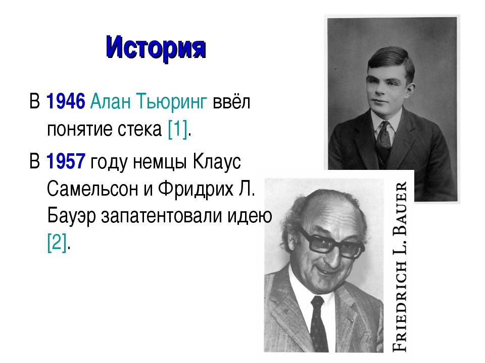 История В 1946 Алан Тьюринг ввёл понятие стека [1]. В 1957 году немцы Клаус С...
