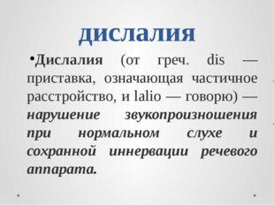 дислалия Дислалия (от греч. dis — приставка, означающая частичное расстройств