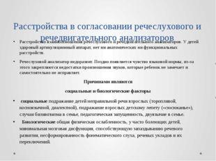 Расстройства в согласовании речеслухового и речедвигательного анализаторов Р