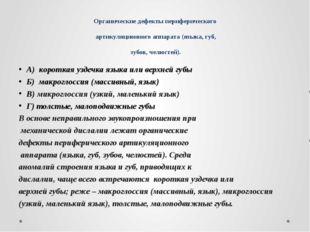 Органические дефекты периферического артикуляционного аппарата (языка, губ,