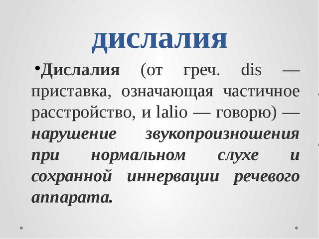 дислалия Дислалия (от греч. dis — приставка, означающая частичное расстройств...