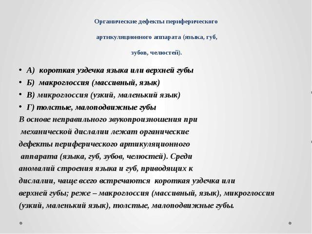 Органические дефекты периферического артикуляционного аппарата (языка, губ,...