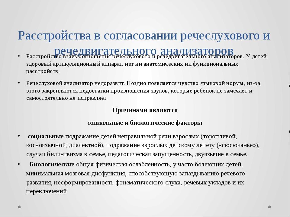 Расстройства в согласовании речеслухового и речедвигательного анализаторов Р...