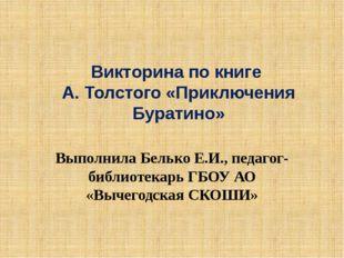 Викторина по книге А. Толстого «Приключения Буратино» Выполнила Белько Е.И.,