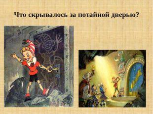 Что скрывалось за потайной дверью? Кукольный театр
