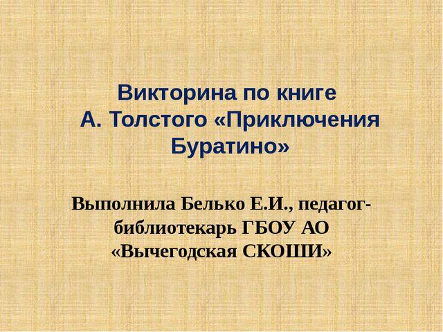 Викторина по книге А. Толстого «Приключения Буратино» Выполнила Белько Е.И.,...