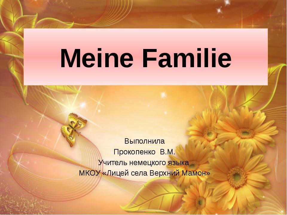 Meine Familie Выполнила Прокопенко В.М. Учитель немецкого языка МКОУ «Лицей с...