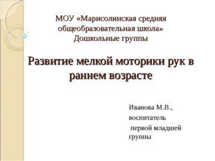 МОУ «Марисолинская средняя общеобразовательная школа» Дошкольные группы Разви